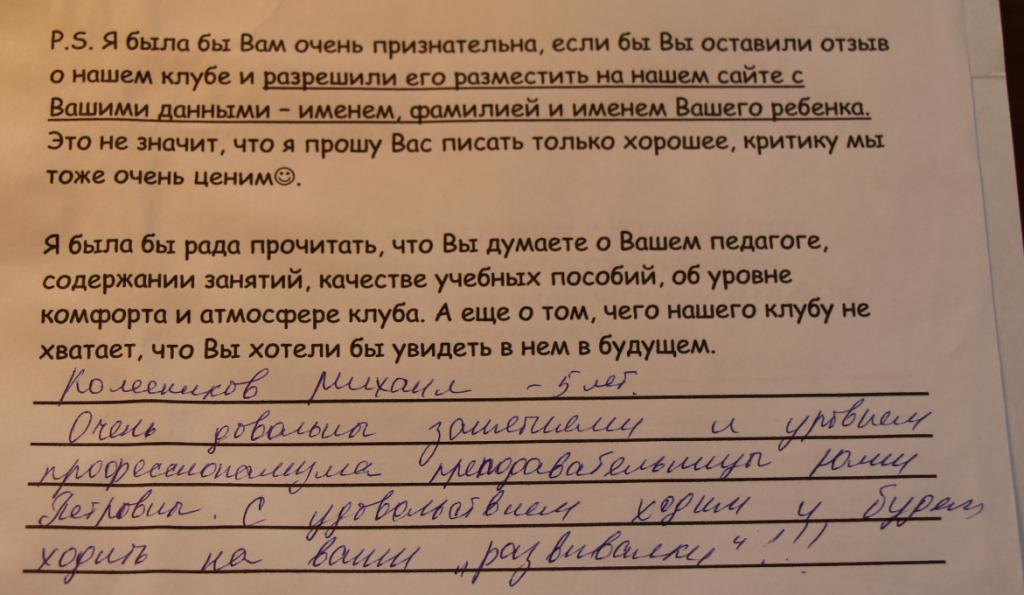 Колесников